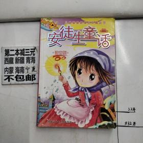 儿童智能教育步步高丛书:安徒生童话