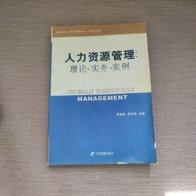 高等学校人力资源管理MBA研究生教材·人力资源管理:理论、实务、案例