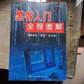 黑客入门全程图解<披露黑客练功全过程>
