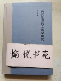 两汉乐书的文献学研究(精装)