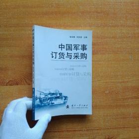 中国军事订货与采购【内页干净】