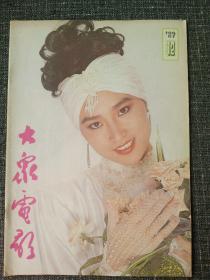 大众电影 1989 12  封面:刘瑞琪!  封底:东方闻樱      内有2页大开演员赵越年历图! 一代人的回忆,值得珍藏!