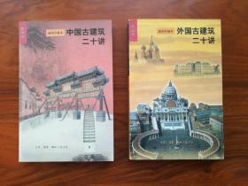 中国古建筑二十讲+外国古建筑二十讲