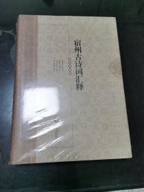 现货:宿州古诗词汇释  16开精装 塑封