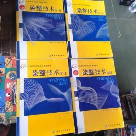 染整技术 全4册——全国纺织高职高专规划教材