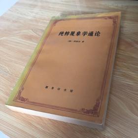纯粹现象学通论.纯粹现象学和现象学哲学的观念.第一卷