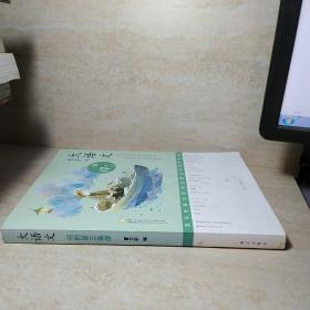 大语文——河的第三条岸