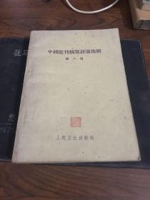 中级医刊病案讨论选辑(第一辑)