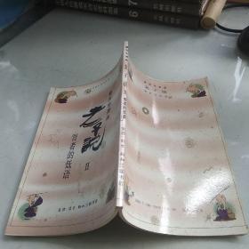 蔡志忠漫画:老子说2-智者的低语