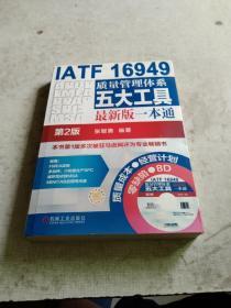 IATF 16949质量管理体系五大工具最新版一本通(第2版)(有光盘)