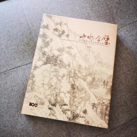 山水合璧——黄公望与富春山居图特展