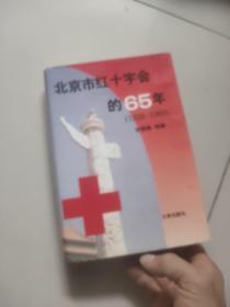 北京市红十字会的六十五年:1928~1993【大32开硬精装】