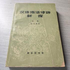 汉语语法修辞新探(上)