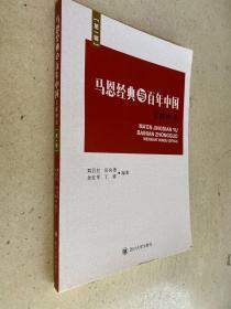 马恩经典与百年中国·文献研读(第一辑)——本书甄别筛选了在马克思主义发展史上占有重要地位,产生广泛而深远影响的经典著作进行深度研读。*辑研读主要包括文献的基本描述、文献的研读整理、文献的价值挖掘等三个部分。文献研读运用了马克思主义的基本立场、观点和方法,对选取的经典文献进行了深度耕犁,力求实现时间纵轴的融汇贯通与专题横轴的互动融合,达到立体阐释马克思主义的发展进程、主要理论和价值意蕴的目的。