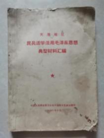 天津地区民兵活学活用毛泽东思想典型材料汇编