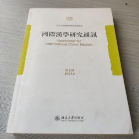 国际汉学研究通讯(第7期)