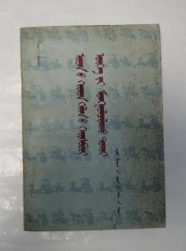 古汉语虚词的蒙译