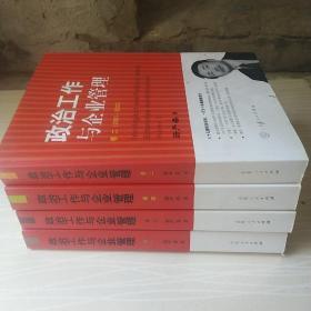 政治工作与企业管理(全四册)