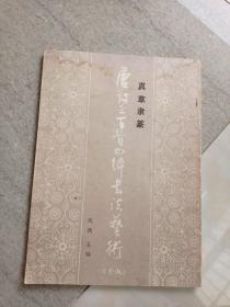 唐诗三百首四体书法艺术(十九)