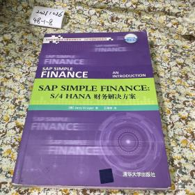 SAP Simple Finance:  S/4HANA 财务解决方案
