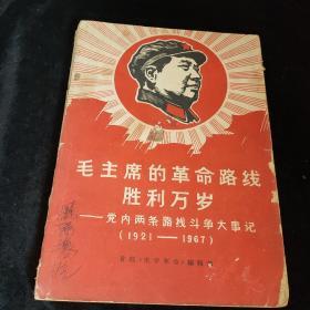 毛主席的革命路线胜利万岁 党内两条路线斗争大事记
