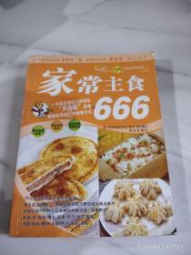 爱心家肴:家常主食666