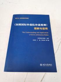 《深圳国际仲裁院仲裁规则》理解与适用
