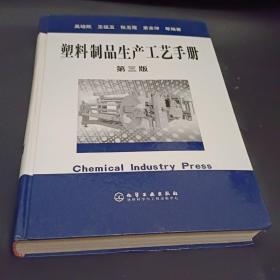塑料制品生产工艺手册(第三版)