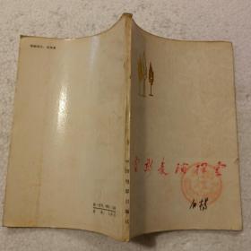 电影表演探索(32开)平装本,1979年一版一印