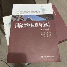 国际货物运输与保险 第四版/经济管理类课程教材·国际贸易系列
