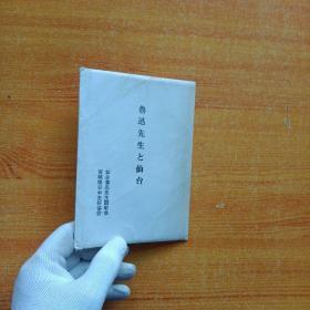 鲁迅先生と仙台(照片8张)