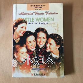 简写本世界文学名著丛书:小妇人(英汉对照插图版)