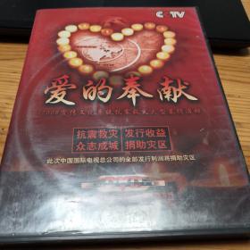 爱的奉献 2008宣传文化系统抗震救灾大型募捐活动