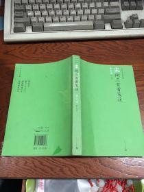 名家名选典藏:宋词三百首笺注