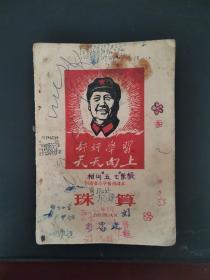 文革课本:河南省小学暂用课本 珠算(小学最后一学年用) 有毛主席像 1968年一版一印