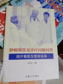 肿瘤科常见诊疗问题问答: 胡夕春医生查房实录