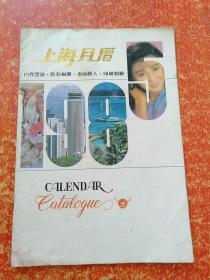 上海月历1985