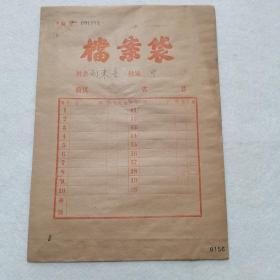 老资料 :七十年代档案材料:河南省电建一处工会会员登记表(刘东喜)、电建一处职工直系供养亲属登记表,有档案袋,
