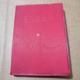 红宝书:毛主席语录 (67年  南京,有林题一面)