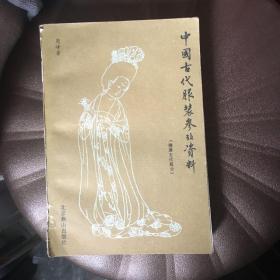 中国古代服装参考资料
