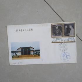 刘少奇同志纪念馆纪念邮票,纪念封,戳