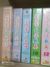 KOKO爱英语十KOKO爱语数英,共5盒散装碟(大概至少30片以上,年级如图,深圳小学生适用)/外来之家LH