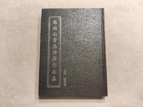麻姑山書法碑廊作品集