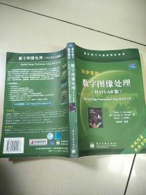 数字图像处理(MATLAB版)  原版内页书边有脏 请看图