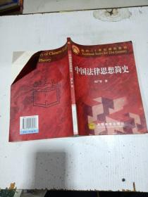 中国法律思想简史