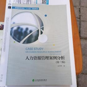人力资源管理案例分析(第三版)