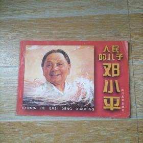 连环画 -人民的儿子邓小平,;