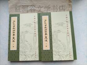 中国古典文学基本丛书:李长吉歌诗编年笺注(上下册,一版一印)