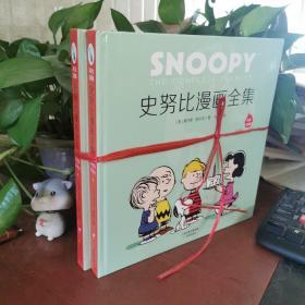 史努比系列:史努比漫画全集.1959~1960(全二册)(中英双语对照 ,超大开本精装典藏)