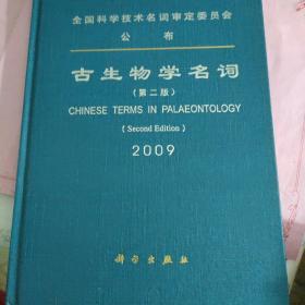 古生物学名词(第二版) 2009 蓝琇签名